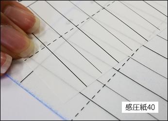 複写伝票の紙の厚みは40が一般的です。