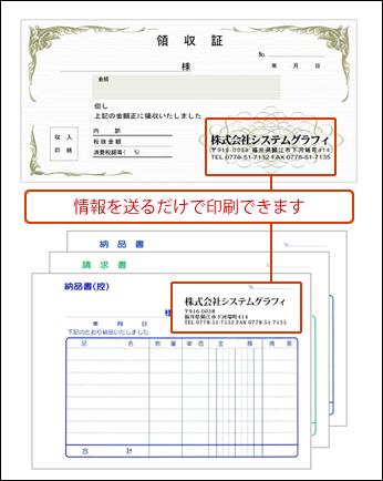 複写の領収書ならば名入れ領収書もおすすめ。