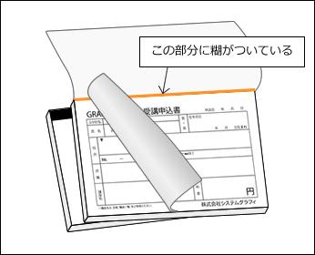 複写伝票は自由に作れます。illustratorデータだけでなく、Excelからオリジナルで作成いたします。