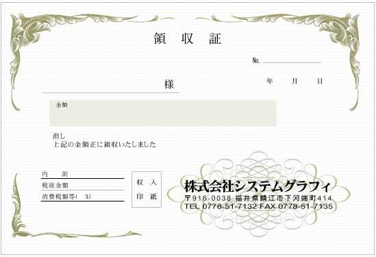 領収書/複写<大判>タイプ 名入れ領収書・納品書 -名入れ領収書_納品書を格安印刷_社名入れ無料